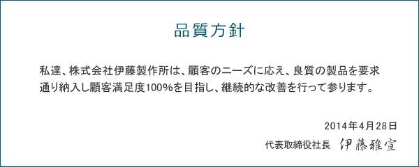 image_hinshitsuhoshin01